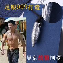 战狼2吴京同款子弹头吊坠项链 纯银3D空心螺纹子弹坠子 足银999