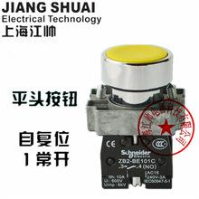 正宗 上海江帅 按钮开关 普通平钮 XB2-BA51C XB2