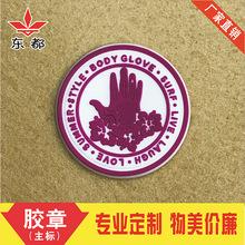 廠家定做服裝PVC商標 橡膠標牌 膠嘜 皮標皮牌 潮牌箱包主標簽