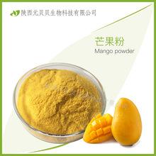芒果汁速溶粉 元貝貝廠家直供口感好固體飲料1000克 芒果粉