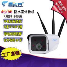 4G无线监控摄像头手机远程室户外插卡一体机网络高清夜视防水