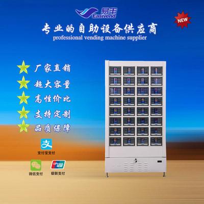 智能格子柜|自动售货机|便利柜冷鲜柜|无人售货机|饮料自动售货机