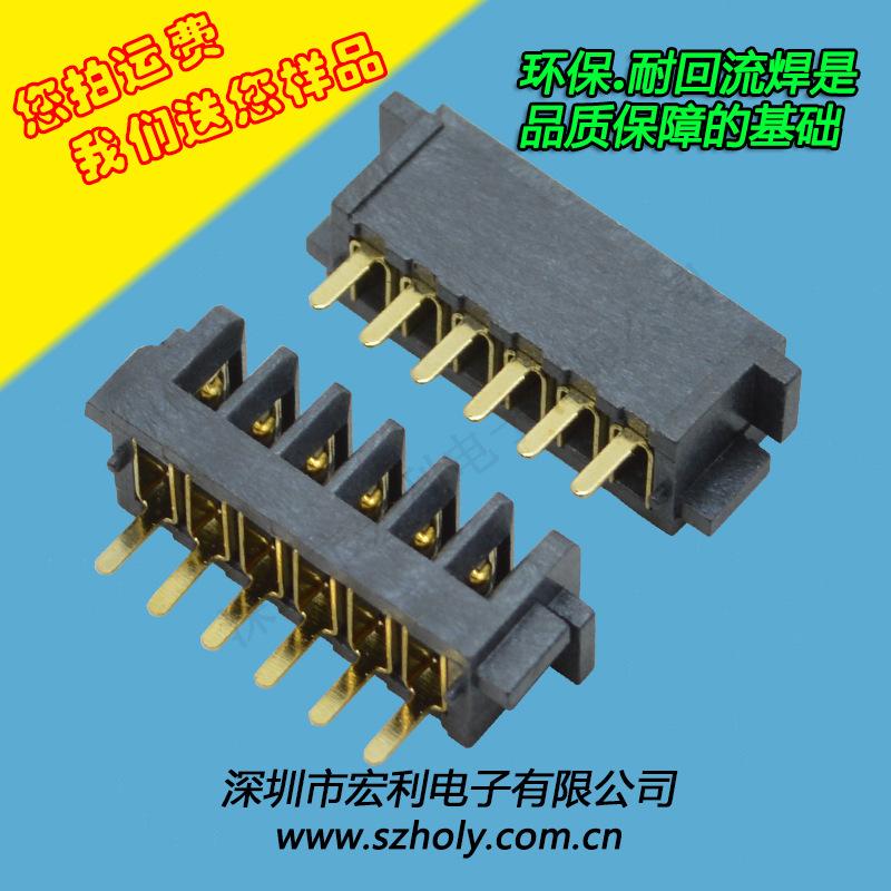 供应 2.5电池座 6P电池母座 电池座连接器 高温耐环保