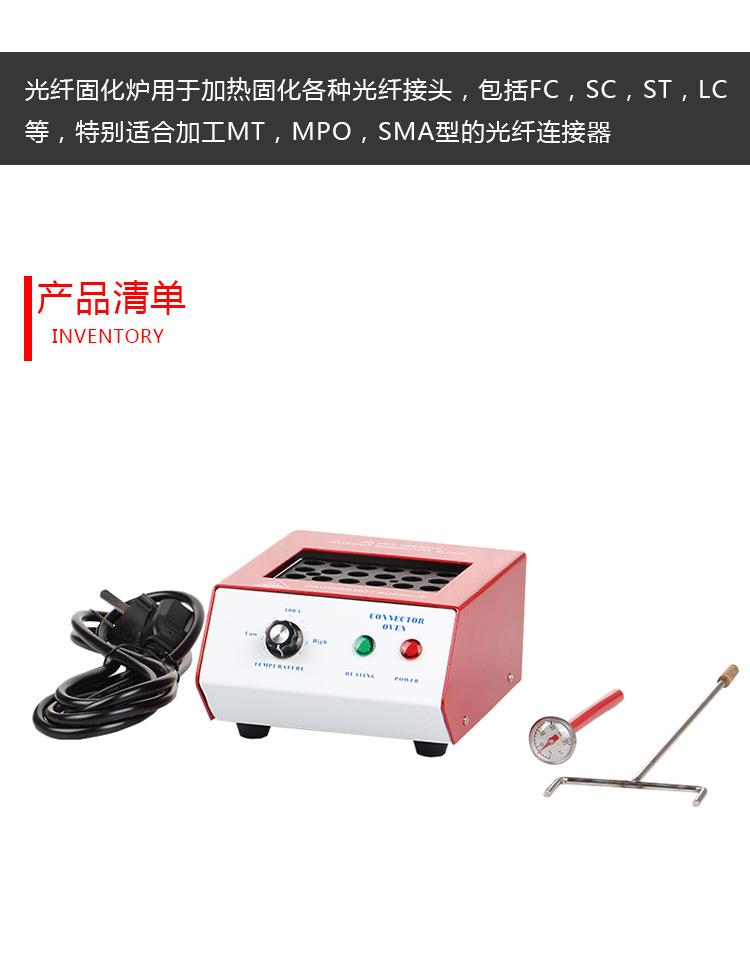 供应正品24芯光纤跳线接头加热固化炉数控可调节温度FCSCSMA