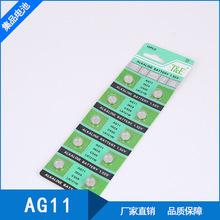 AG11 LR721手表电池 362手表电子1.5V玩具电子卡装厂家直销