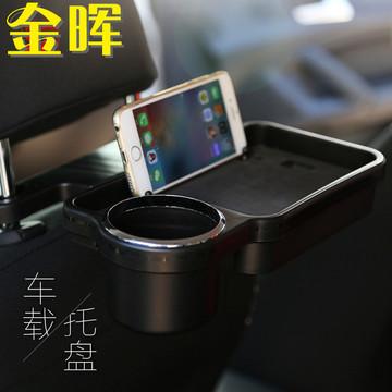 汽�后排水杯架托�P ��d椅背用餐�P �用可折�B椅背�料架收�{盒
