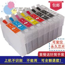 適用愛普生 R2000 R2000S 打印機 T159 填充墨盒 永久芯片