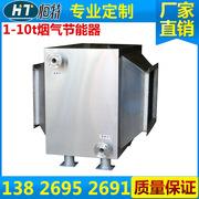 厂家生产节能环保锅炉节能器工业燃气节能器 锅炉烟气回收节能器