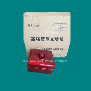 江苏常州单杠柴油机配件 R175尼龙油箱 柴油机175油箱