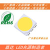 140-150lm bright 1W high power 5050 white SMD patch 5054 crystal SMT light source LED lamp beads