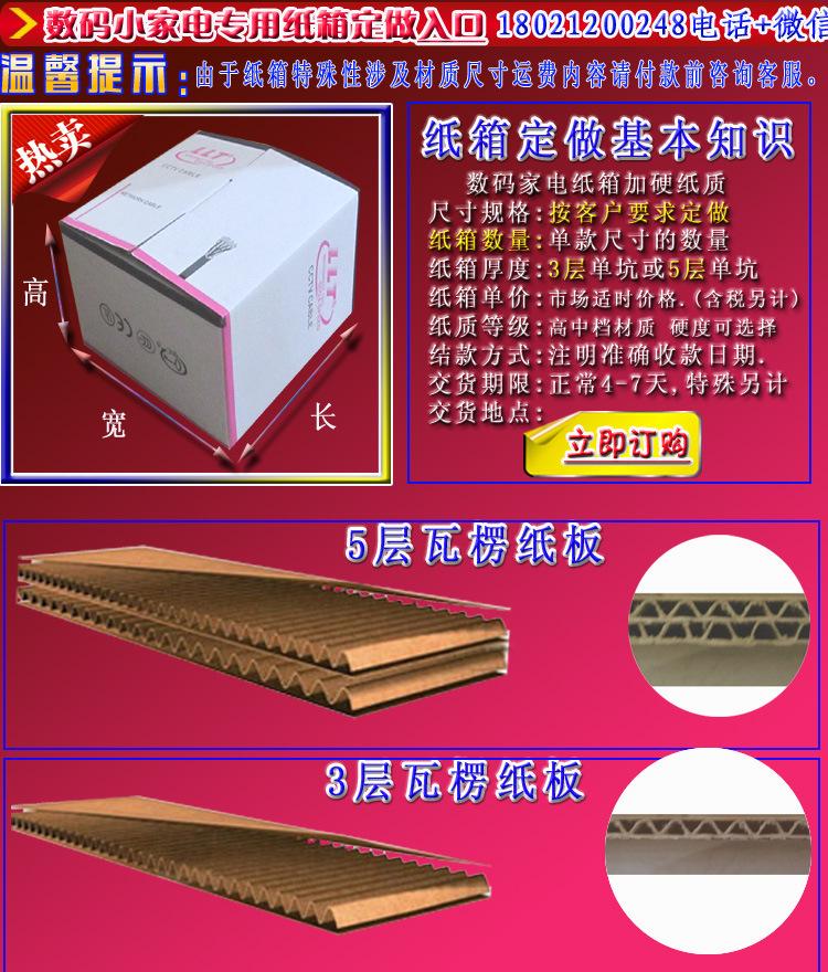 数码小家电纸箱纸盒包装定做批发厂价直销