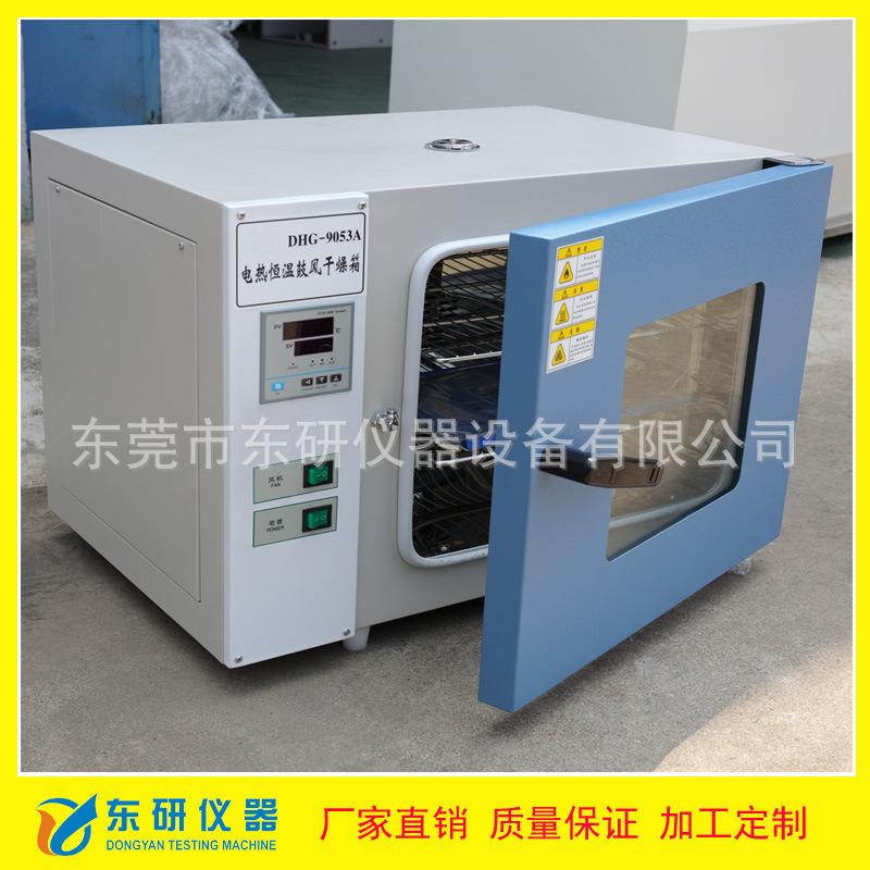 电热鼓风干燥箱_恒温鼓风干燥箱工业干燥箱烘箱东研