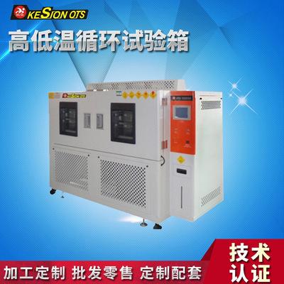 科讯 2018高低温循环试验箱灯管恒温恒湿试验箱 恒温实验设备器