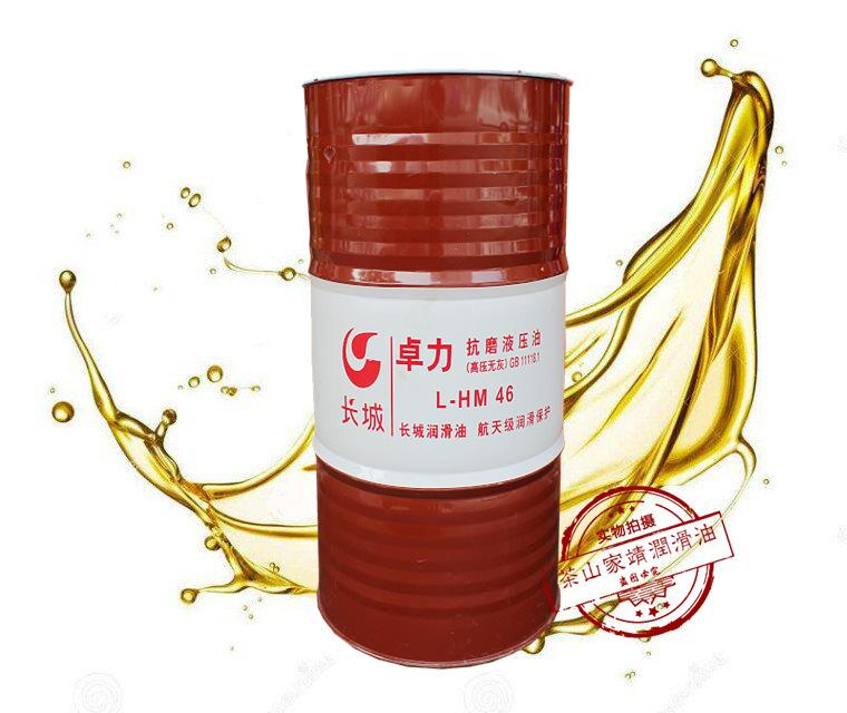 长城卓力高压液压油L-HM68#46号抗磨液压油 卓力无灰高压 200L