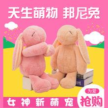 邦尼兔毛绒玩具小公仔抱枕可爱帮德兔子娃娃玩偶儿童生日礼物女生