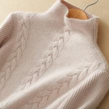 羊绒衫女2018秋冬新款短款毛衣加厚复古麻花针织打底衫  一件代发