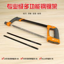 美科钢锯架锯弓多功能12寸锯子家用木工锯架锯金属钢锯条手锯工具