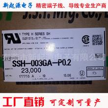 端子直销 SSH-003GA-P0.2端子诚信商家 高端品质 价格优惠