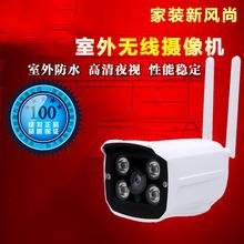 高清红外夜视室外防水摄像机手机远程监控wifi枪式高清摄像头家用