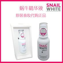 泰国蜗牛精华液 小白瓶面部精华液蜗牛原液祛痘美白代购正品