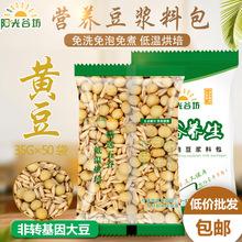 现磨豆浆原料包35g*50包 低温烘焙商用袋装五谷杂粮豆浆组合