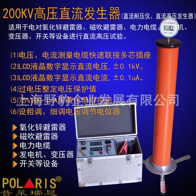 厂家直销ZGF2000-200kv/2mA直流高压发生器 直流耐压测试