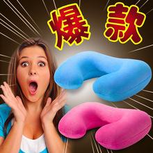 工厂现货 充气u型枕 充气枕 颈椎枕 旅行枕头 旅行用品一件代发