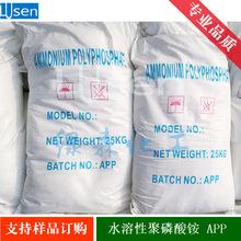 水溶性聚磷酸铵 APP 1858  聚磷酸铵 全水溶高浓度复合肥料 农用