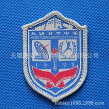 定制织章 厂家直销 布贴设计加工  安全员臂章 织唛刺绣徽章定做