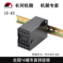 信號隔離器外殼 隔離式安全柵外殼 信號分配器外殼15-43