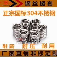 正宗304不锈钢钢丝螺套螺纹护套钢牙套螺纹修补套M2M3/M4/M5/M68