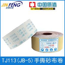 tj113软布砂布卷 4.5寸手撕砂布卷 木工干磨砂纸植绒砂纸砂布带