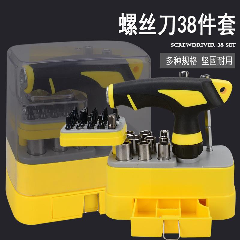 新款38合一螺丝刀套装 T型棘轮手柄多功能电脑维修套装 套筒组合
