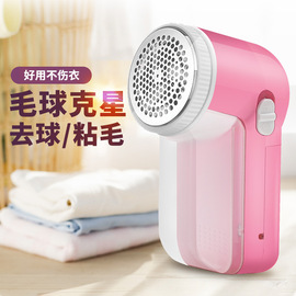 Rotary depilatory ball rechargeable hair ball trimmer clothing sticky hair household shaver push hair