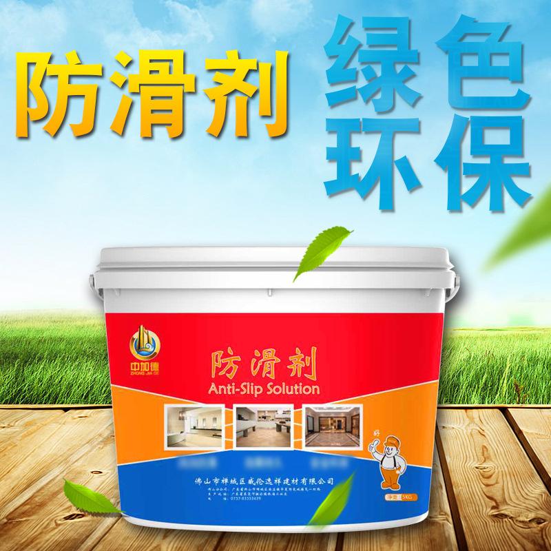 瓷砖防滑剂通用地面防滑涂料快速地面止滑剂厨房地砖防滑液