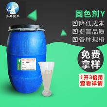 长期供应 阳离子印花固色剂 高浓水性固色剂Y 厂家直销全能固色剂