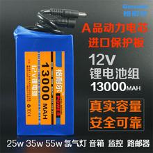 格耐尔12V锂电池18650组 大容量可充电瓶 广场音响箱疝气灯音响用