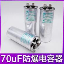 厂家批发家用空调压缩机制冷配件450V CBB65A-70uF油浸防爆电容器