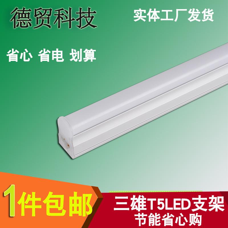 t5一体化led日光灯 三雄工程款铝塑led支架灯 t5led灯管一体化