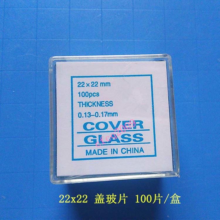 显微镜用盖玻片22x22mm 100片/盒 真空包装 可订做盖玻片