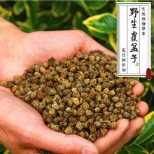 覆盆子小颗粒散装500g产生直销 花草茶 中草药批发药食同源特产