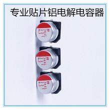 全新10V16V25V50V原装贴片铝电解电容器47UF35V6*5.4mm