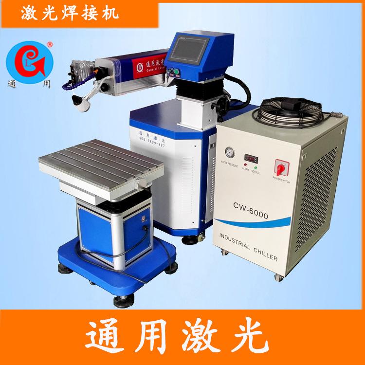 山东青岛激光焊厂家 青岛激光焊接机设备 激光焊接机 焊接机