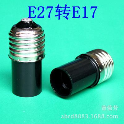 直插式E27转E17 质量保证