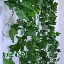 45組90葉片仿真藤條花藤假花藤蔓仿真葡萄葉樹藤葉子綠植物吊頂