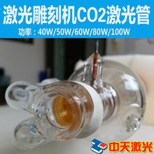 中天40W激光刻章机/印章机配件CO2激光管/激光器