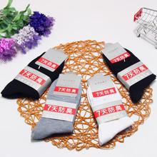 新款7天防臭袜男女士运动全棉纯色袜中筒袜子 透气吸汗货源厂家批