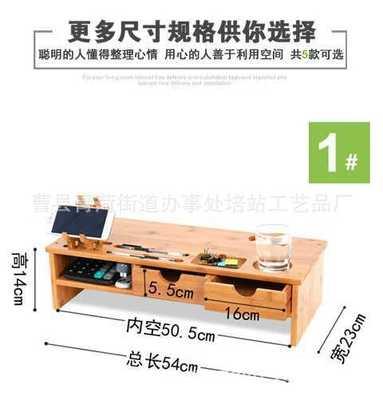 厂家直销竹木办公桌收纳置物架 电脑增高架 电脑键盘桌面整理架