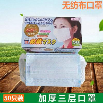 货源三层加厚 一次性无纺布口罩过滤 日文包装 口罩劳保 防雾霾防尘批发