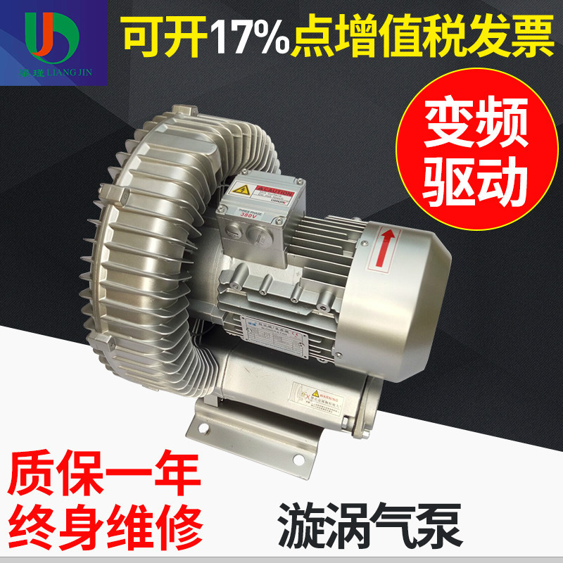 漩涡气泵2